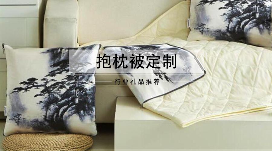 促銷禮品還可以這么玩——抱枕被定制