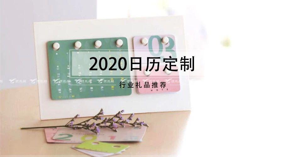 都2020年了,還只想到翻頁老日歷?這樣定制才更有創意!