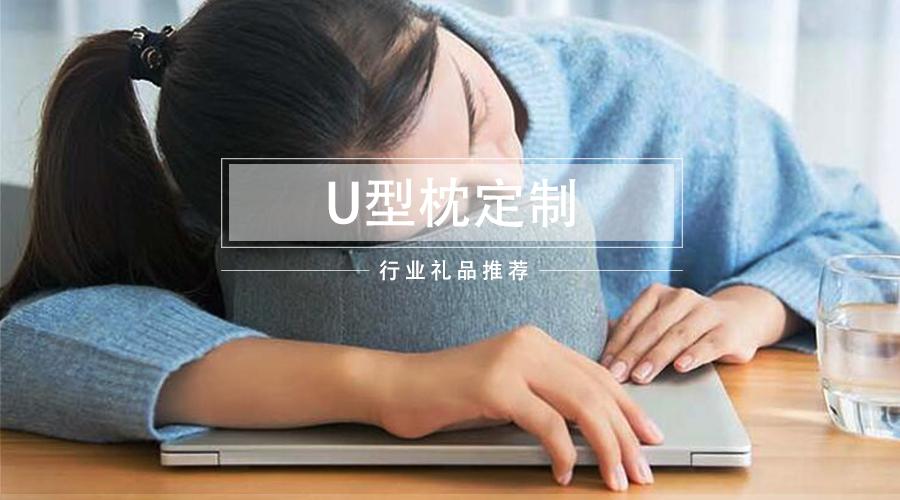U型枕定制——脖子從來沒有這么舒服過!