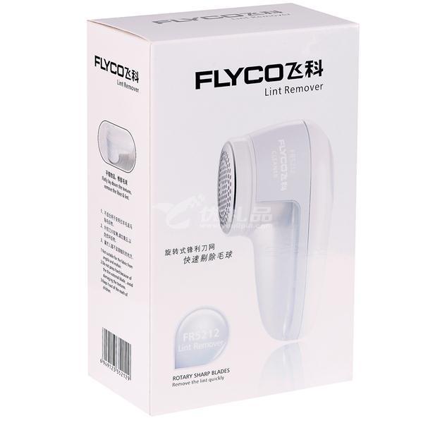 飞科毛球修剪器直插两用剃毛球器充电式衣物吸毛器定制FR5212
