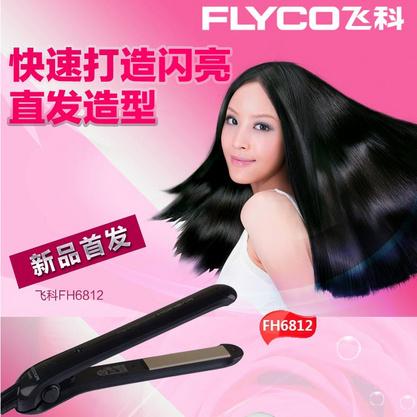 Flyco/飛科FH6812電夾板 卷直發器拉直板 直卷兩用燙發器美發工具定制