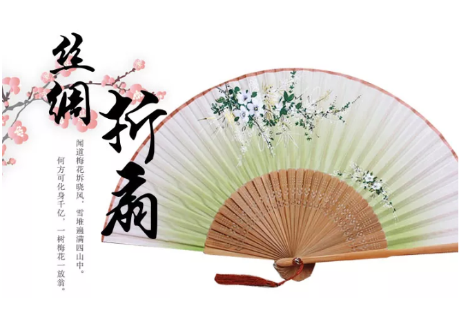 中国风古风折扇