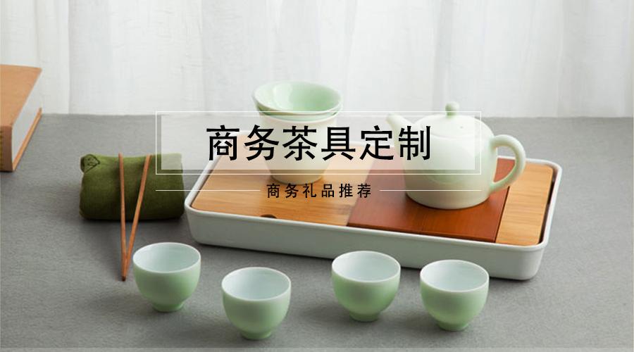 以茶为礼,商务礼品茶具定制推荐