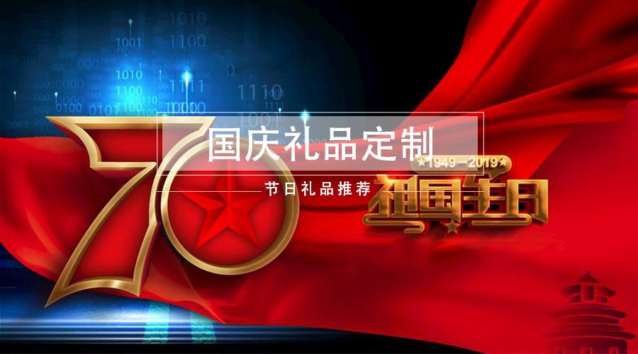 红色华诞纪念日!国庆70周年,准备好了吗!