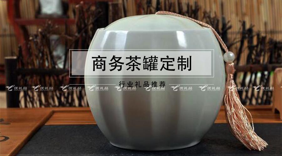 商务礼品百元内也可以送得有面子,高性价比茶罐定制