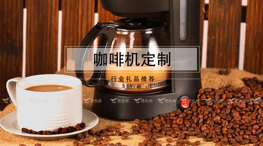 咖啡机定制!精神抖擞的一整天从早晨一杯咖啡开始