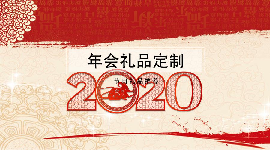 2020年会礼品挑选不完全指南