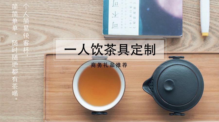 一人食,慢慢变成了主流。茶具也能一人饮