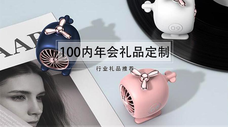 预算100元以内,也能定制精美的年会礼品