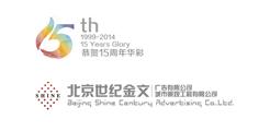 北京世纪金文广告公司礼品案例