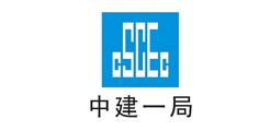 中国建筑一局(集团)有限公司礼品案例