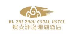 海南海景乐园国际有限公司三亚蜈支洲岛旅游区礼品案例