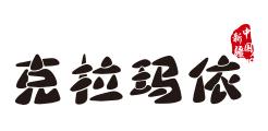 克拉瑪依維克文化傳媒有限公司