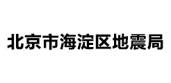 北京市海淀區地震局禮品案例