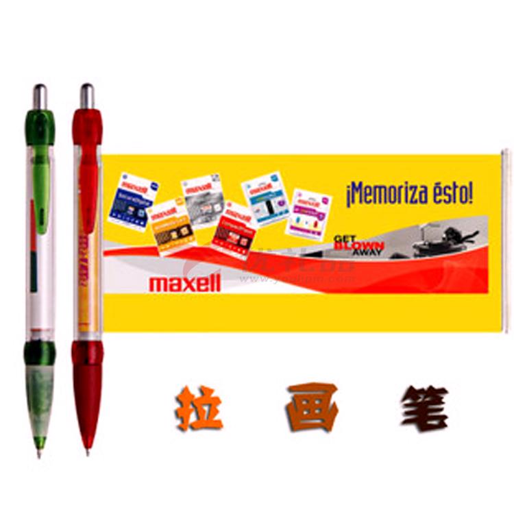 拉画笔 可更换广告纸 加LOGO 促销 会议最佳礼品