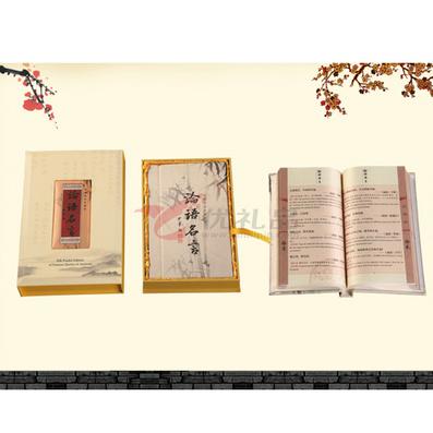 《論語名言》絲綢袖珍珍藏冊
