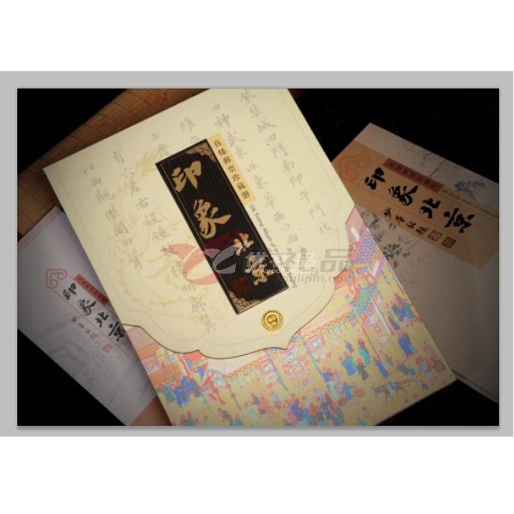 北京特色--《北京印象》邮票册
