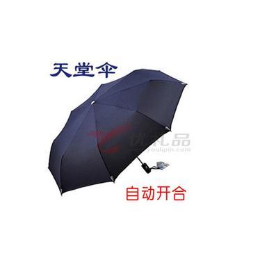 天堂伞 新款防紫外线遮阳伞 晴雨伞