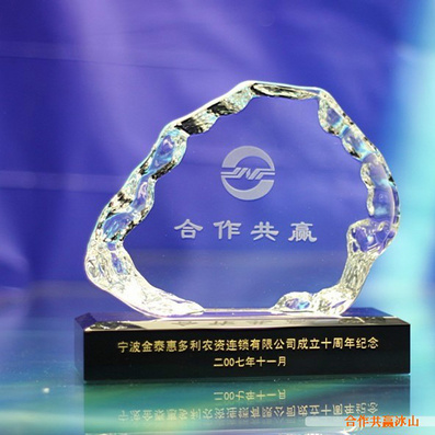水晶冰山獎杯