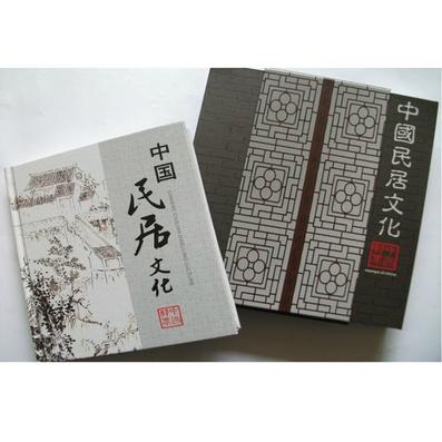 《居民文化》邮票册定制