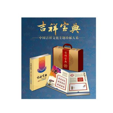 《吉祥寶典》 中國吉祥文化 主題珍郵大系定制