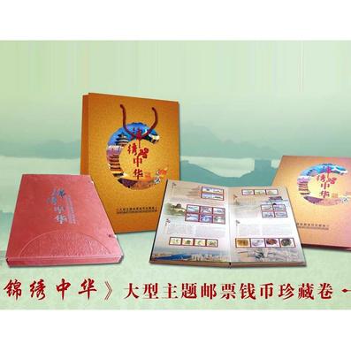 《錦繡中華》 大型主題 郵票錢幣珍藏卷定制