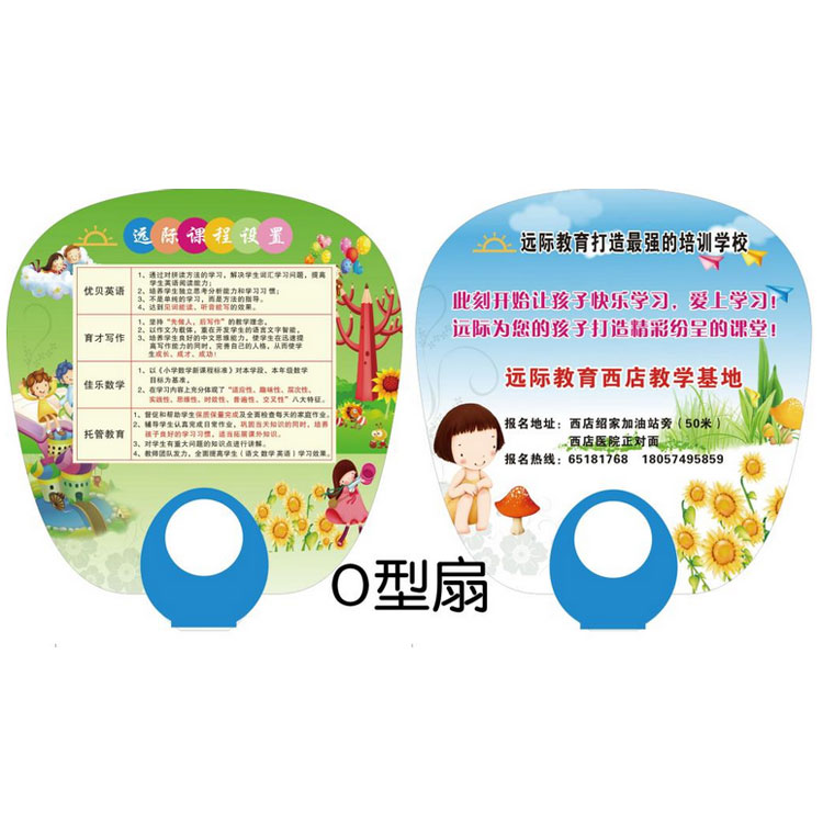 廣告扇 塑料扇 PP扇  促銷扇 O型扇