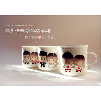 白頭偕老變色杯  創意馬克杯咖啡杯陶瓷杯  情侶水杯