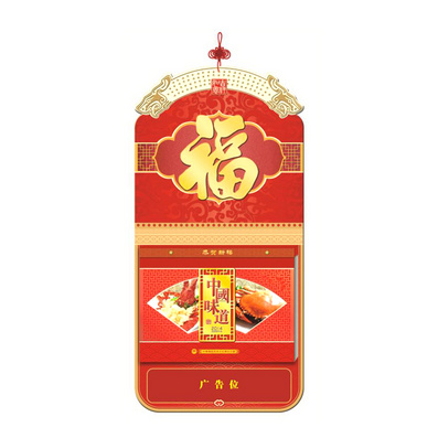 中华传统民俗文化择吉日历 挂历定制
