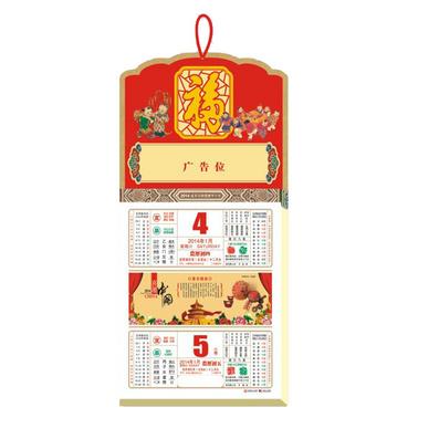 中国第一传统择吉皇历双日历 挂历定制