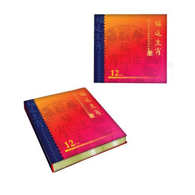 《福运生肖--第三轮生肖邮票剪纸纪念册》