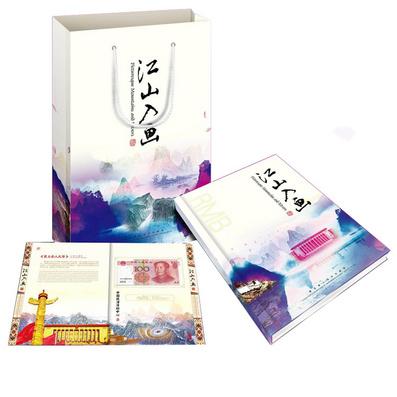 江山入画第五套人民币收藏册