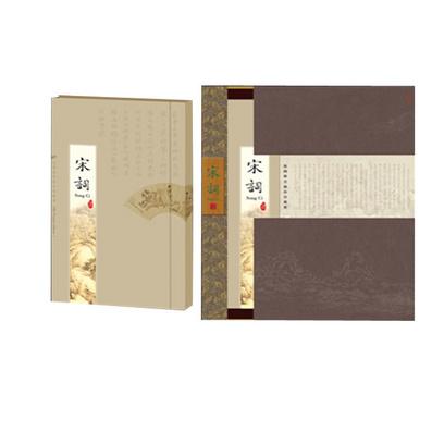 《宋詞》真絲絲綢郵幣郵票珍藏冊