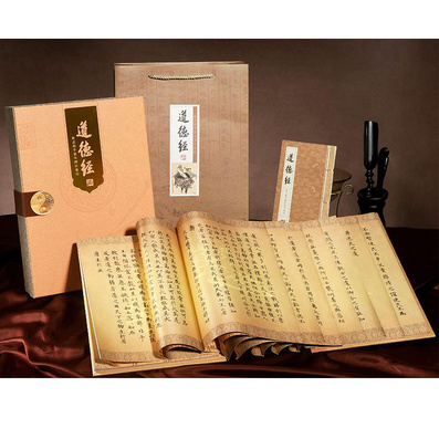 絲綢彩印道德經冊頁 商務禮品 中國特色文化