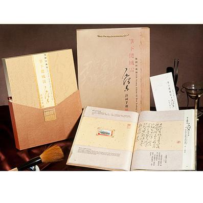 絲綢彩印筆下驚風雷毛澤東(大)精裝郵票書