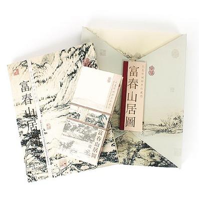 真丝邮票珍藏册《富春山居图》