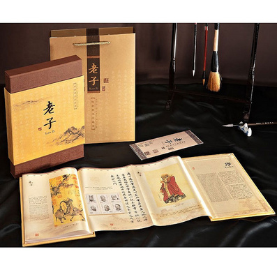 真絲郵票冊《老子》 傳統文化禮品