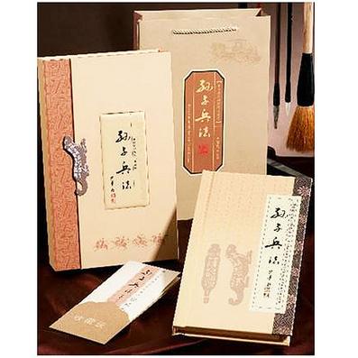 孫子兵法袖珍版郵票書(精裝版)