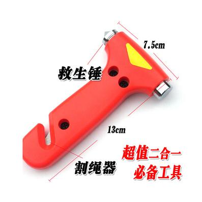 安全逃生用具/救生錘/救命錘/二合一安全錘定制