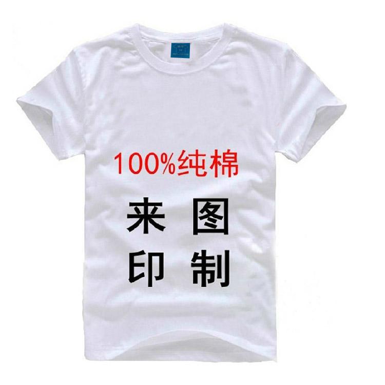 160克全棉精梳短袖T恤/圓領衫/文化衫/廣告衫
