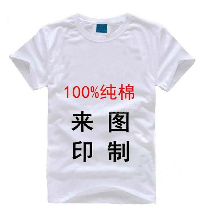 200克全棉精梳短袖T恤/圓領衫/文化衫/廣告衫