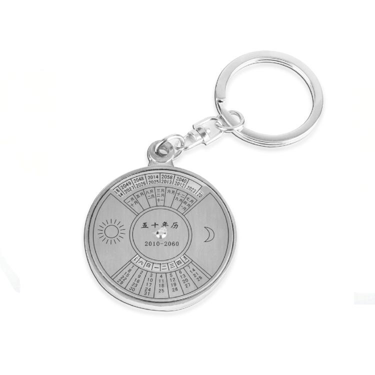 万年历钥匙扣 罗盘钥匙扣 广告礼品