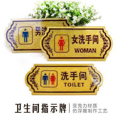 指示牌 衛生間標志牌 當心觸電 禁止吸煙等警示牌 亞克力浮雕做法