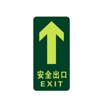 实用消防荧光安全出口夜光地贴安全标识方向指示牌