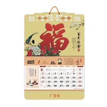 2018四开喷金工艺福字挂历定做