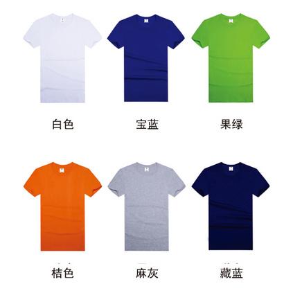 200克全棉精梳短袖圓領衫/文化衫/T恤定制