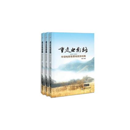 影迷旅游手冊《重走電影路》定制