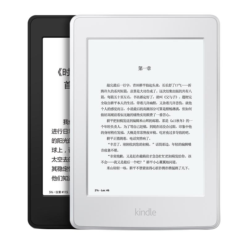 亚马逊Kindle Paperwhite三代电子书阅读器定制