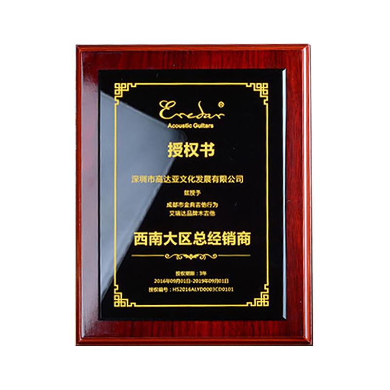 黑水晶授权牌定制代理商经销商荣誉证书奖牌木质加盟牌奖杯刻字制作定制