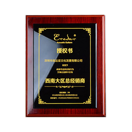 黑水晶授權牌定制代理商經銷商榮譽證書獎牌木質加盟牌獎杯刻字制作定制